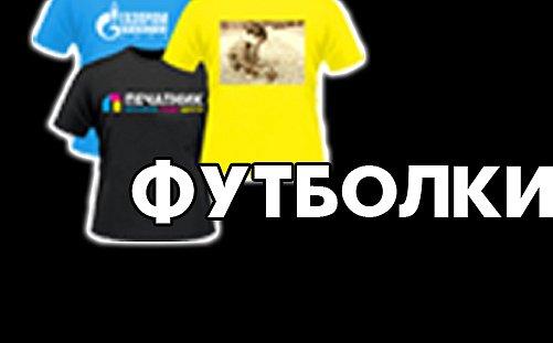 Магазин Футболок В Ухте