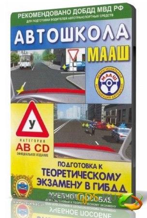 правила дорожного движения 2016 украина скачать бесплатно программу