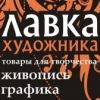 """Лавка Художника"""