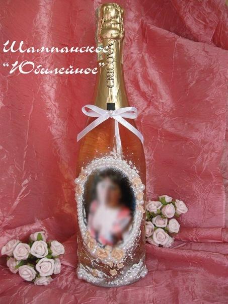 Шампанское к юбилею своими руками