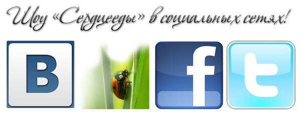 Шоу «Сердцееды» в социальных сетях