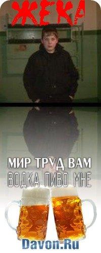 Zheka ____, 18 октября 1994, Ноябрьск, id75606000