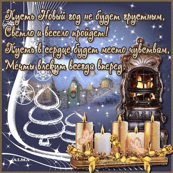 Пожелать с наступающим новым годом