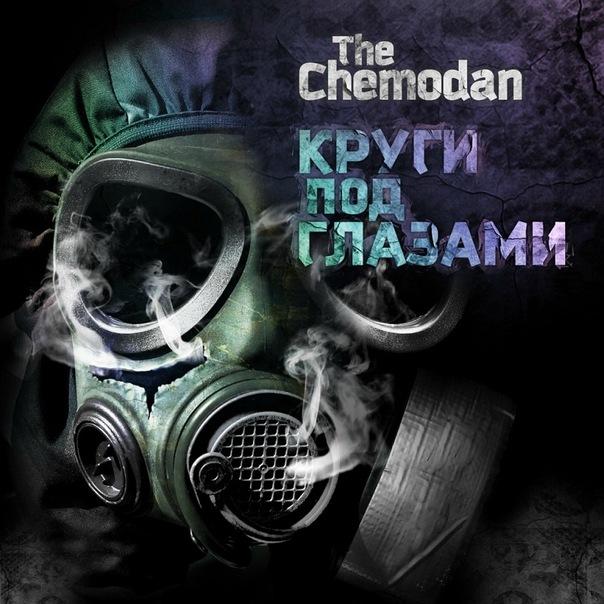 скачать альбом рем дигга & the chemodan - одна петля бесплатно 4