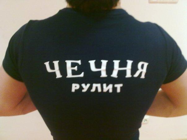 Картинки с надписью чеченцы