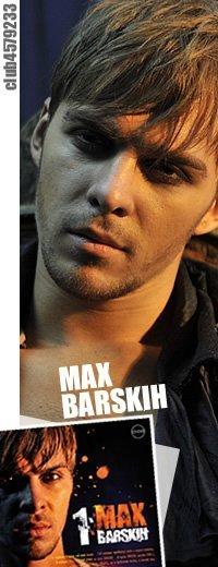 Макс Sexy, 11 ноября 1994, Киев, id70216057