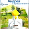 Храм св. Апостола Андрея Первозванного