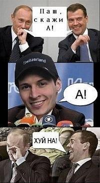 Павел Дуров Лох!!! | ВКонтакте
