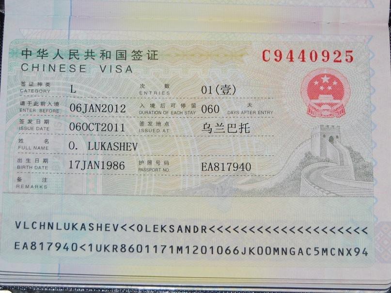 Виза в китай - оформляем правильно!