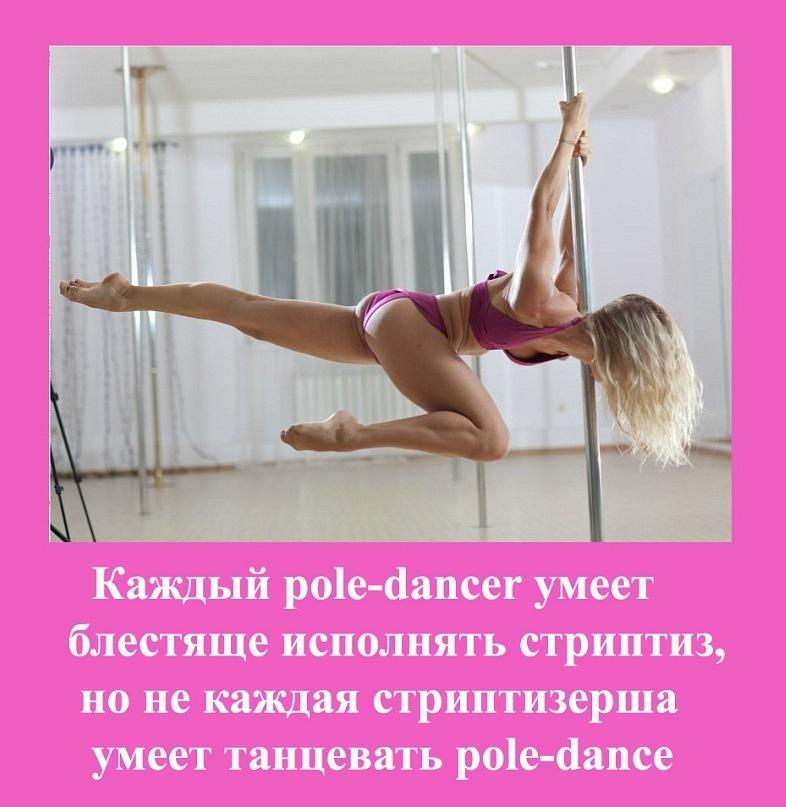 Для поле дэнс упражнения