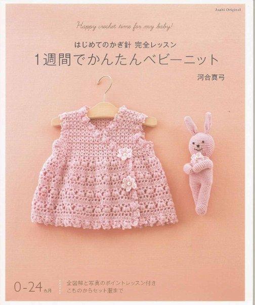 Вязание спицами и крючком детских комплектов для новорожденных и детей до года.  Японский журнал по. с подробными...