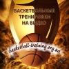 Уроки баскетбола. Баскетбольные тренировки