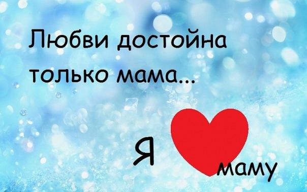 Картинки с надписью любви достойна только мать, надписями