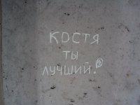 Костя Седельников
