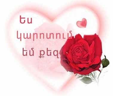 Армянские любовные открытки 28