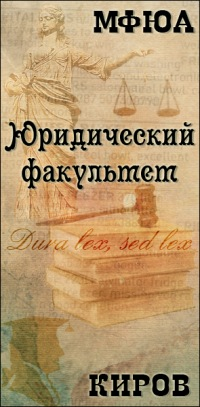 Юридический факультет КФ МФЮА ВКонтакте Юридический факультет КФ МФЮА
