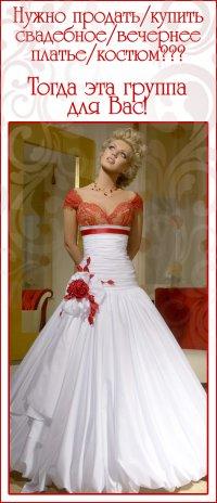 Выложить платье на продажу