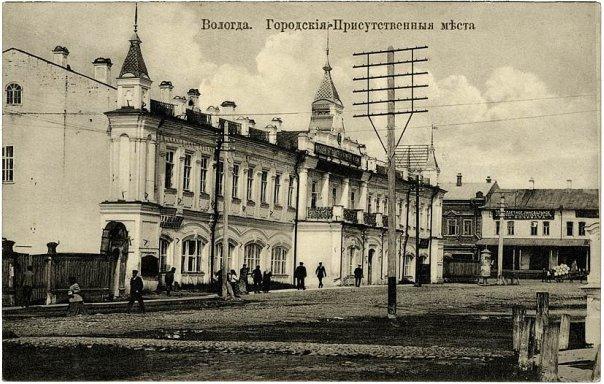 Вологодский городской ломбард.  Старое здание.
