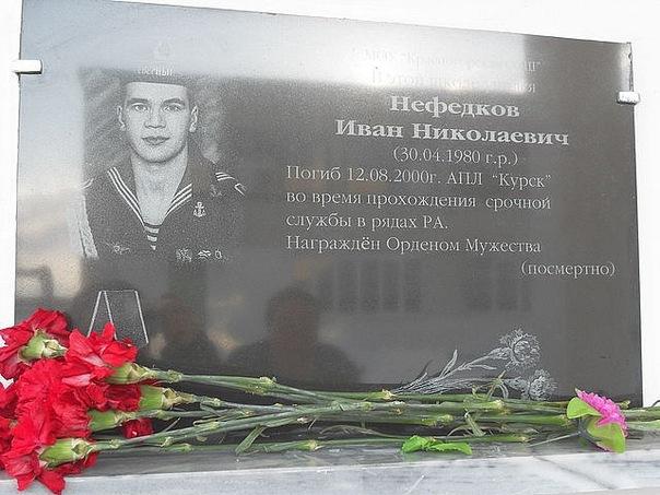 имена погибших в курске на подводной лодке