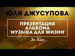 Приглашение на презентацию альбома от Юли Джусуповой