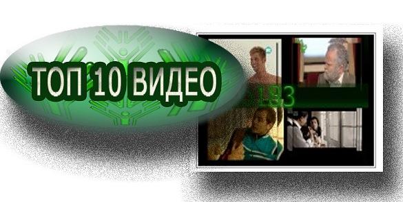 ТОП 10 ВИДЕО