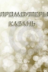 Промоутер Рубчас, 29 апреля 1997, Новотроицк, id171314808