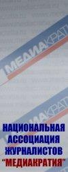 """Логотип Национальная ассоциация журналистов """"МЕДИАКРАТИЯ"""