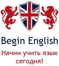 Begin english английский язык для всех