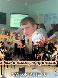 Миша Дячок, 25 августа 1994, Днепропетровск, id53255964