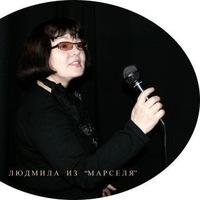 Людмила Парамонова