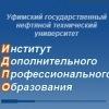 Институт ДПО УГНТУ, г.Уфа