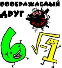 Воображаемый Друг, 9 сентября , Санкт-Петербург, id132641470
