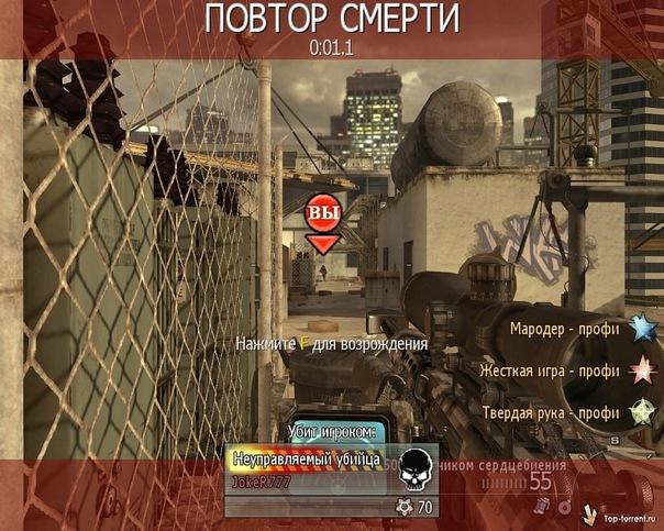 Игра call of duty modern warfare 3 требуемая версия игры любая тип русифика
