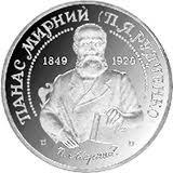 Панас Мырный, 15 декабря , Николаев, id110002809