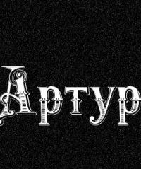 Артур Радкевич, 13 октября 1999, Минск, id151834066