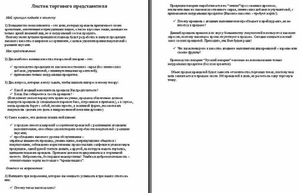 "Бизнес-план ООО ""Русский"