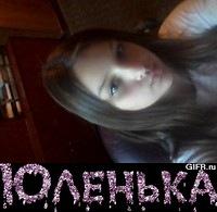 Юля Фокина, 22 ноября 1996, Смоленск, id147659873