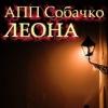 Леона и АПП Собачко 1.04.2012 в кафе Агарта