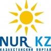 Народные новости на NUR.KZ