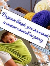 Слинги И вязание для малышей, 11 октября , Усинск, id92943587