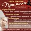 """Салон красоты """"Примэль"""" Великий Новгород"""