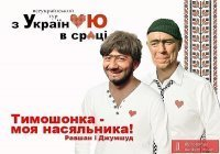 Loh Loh, Киев, id75381189