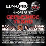 4 ноября 2011 / Новороссийск / VIP / Max Grabke