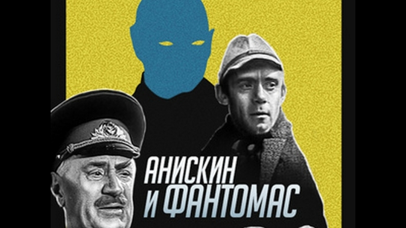 Анискин и Фантомас СССР 1973 год FullHD