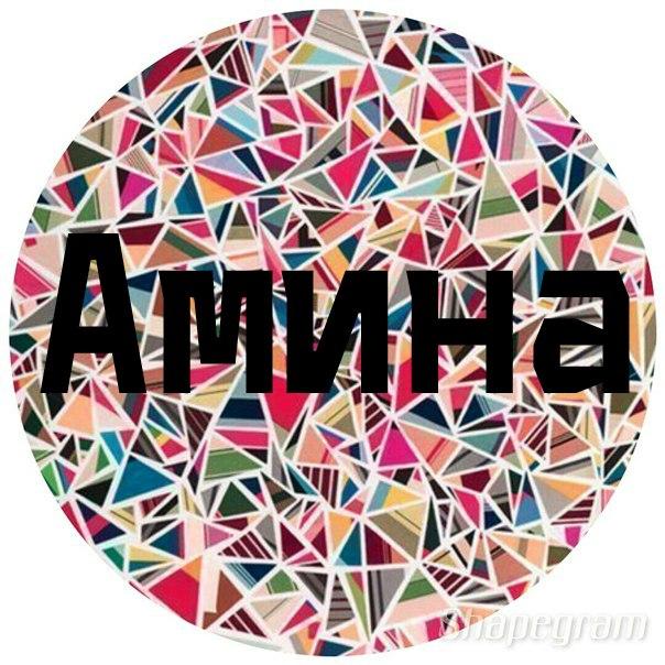Картинки с днем рождения с именем аминат, открытки коллегам