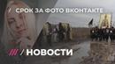 Вас могут посадить на 6 лет за сохраненные фотографии во ВКонтакте. История 23-летней Марии