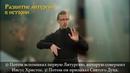 6.Толкование и разбор литургии. Развитие литургии жестовый язык, озвучка, субтитры