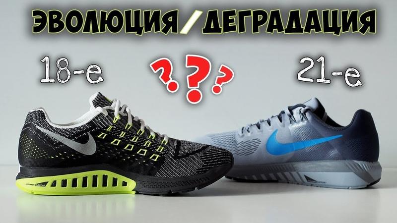 Обзор кроссовок Nike Zoom Structure 18 и 21