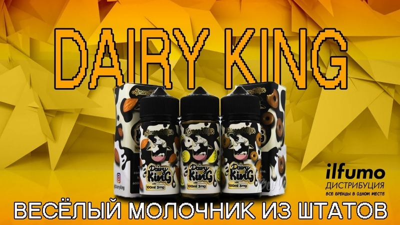 Весёлый молочник из Америки | Пробуем Dairy King | М - молочка