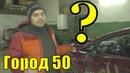 Как выгоднее продать разбитое авто ФОРД ФИЕСТА МК6 продать после ДТП